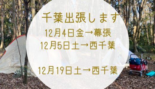 12月千葉出張は4日5日19日!