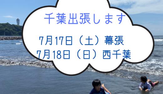 7月千葉出張スケジュール