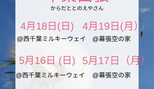 4月5月の千葉出張スケジュール